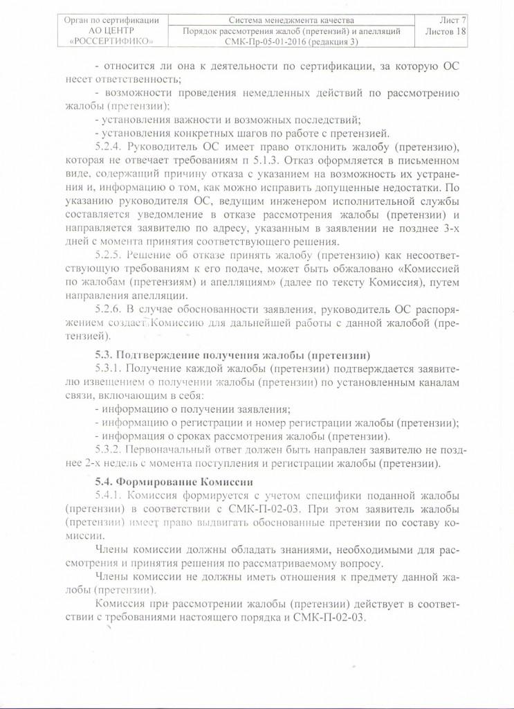 1. Порядок рассмотрения жалоб и апелляций-06