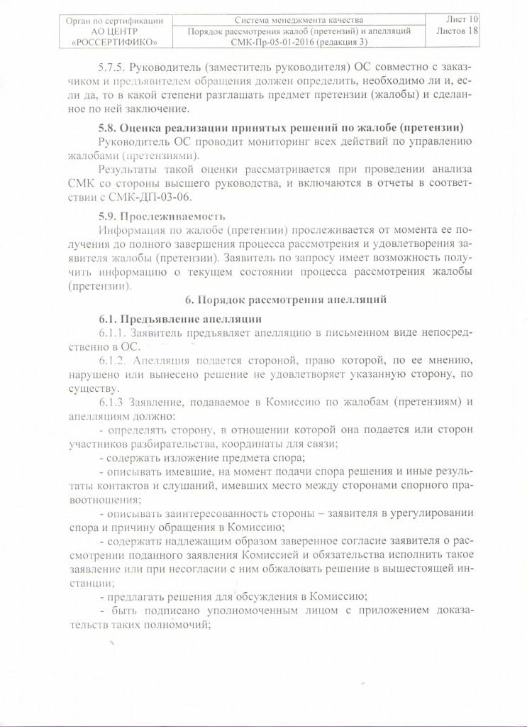 1. Порядок рассмотрения жалоб и апелляций-09