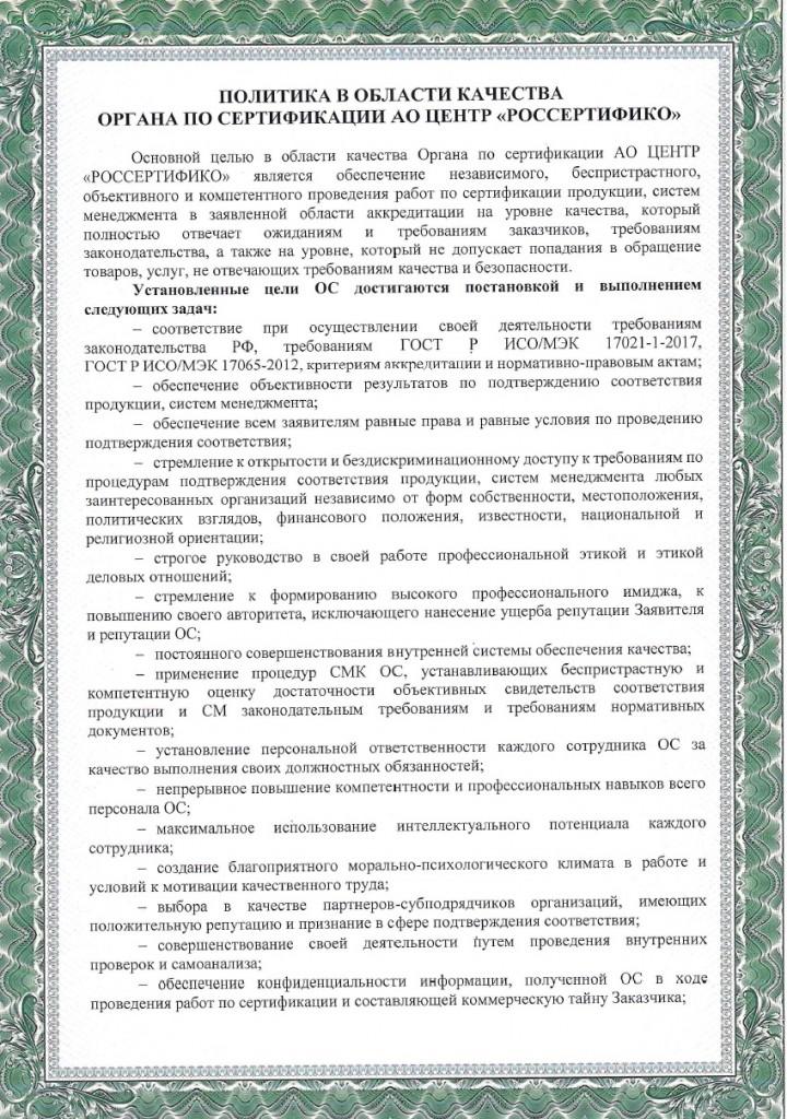 polit_v_oblasti_kach
