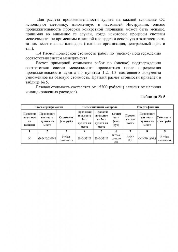 Расчет стоимости сертификации СМ-2019 (2)-10