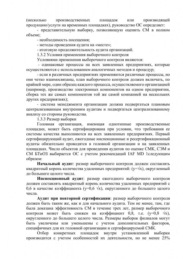 Расчет стоимости сертификации СМ-2019 (2)-8
