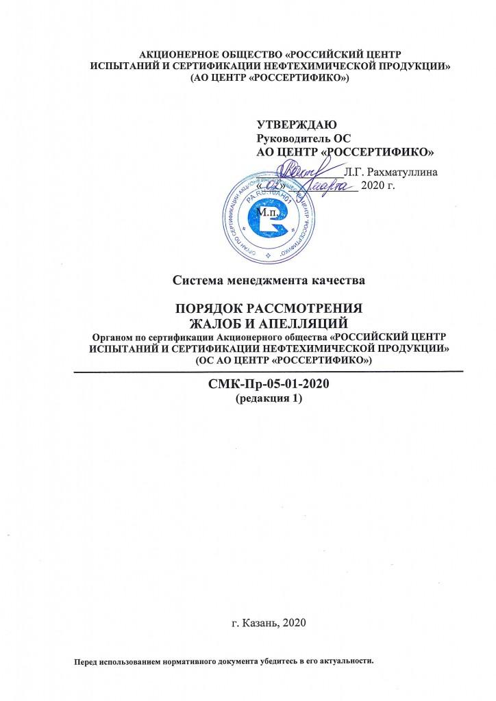 Комиссия по жалобам и аппеляциям-0