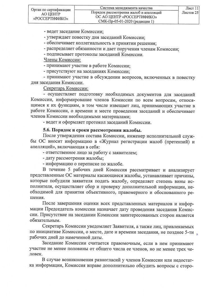 Комиссия по жалобам и аппеляциям-10