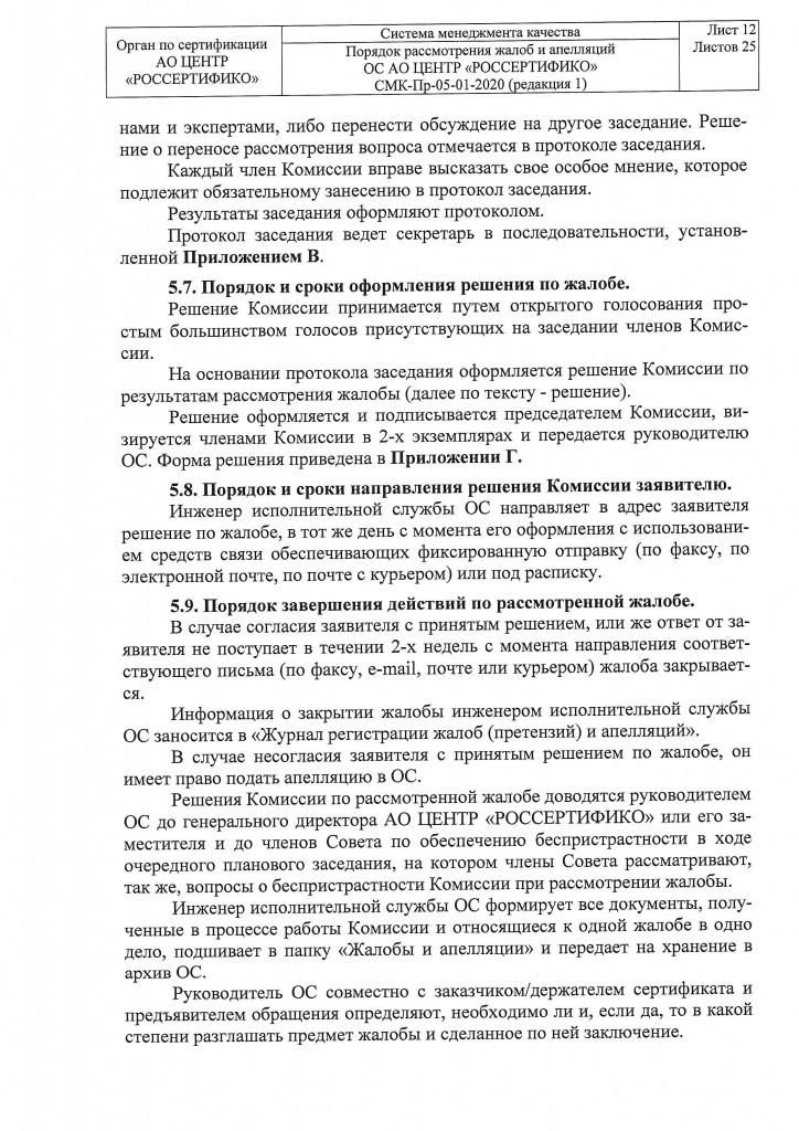 Комиссия по жалобам и аппеляциям-11