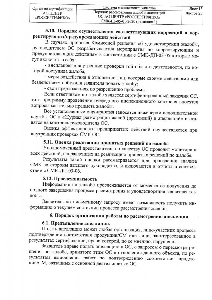 Комиссия по жалобам и аппеляциям-12