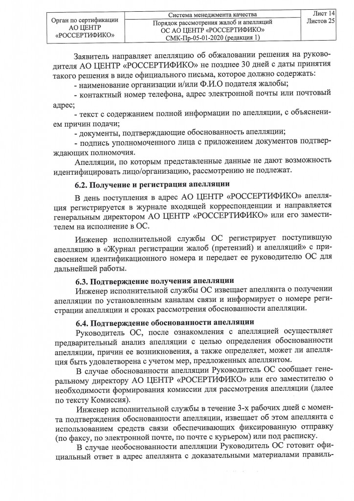 Комиссия по жалобам и аппеляциям-13