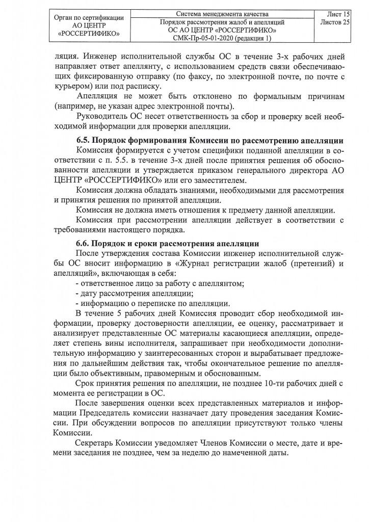 Комиссия по жалобам и аппеляциям-14
