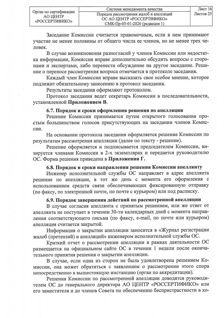 Комиссия по жалобам и аппеляциям-15