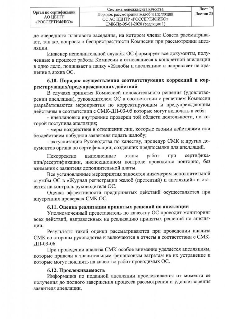Комиссия по жалобам и аппеляциям-16