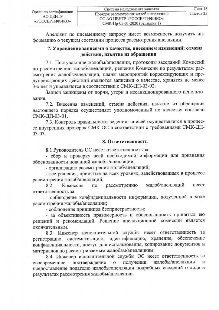 Комиссия по жалобам и аппеляциям-17
