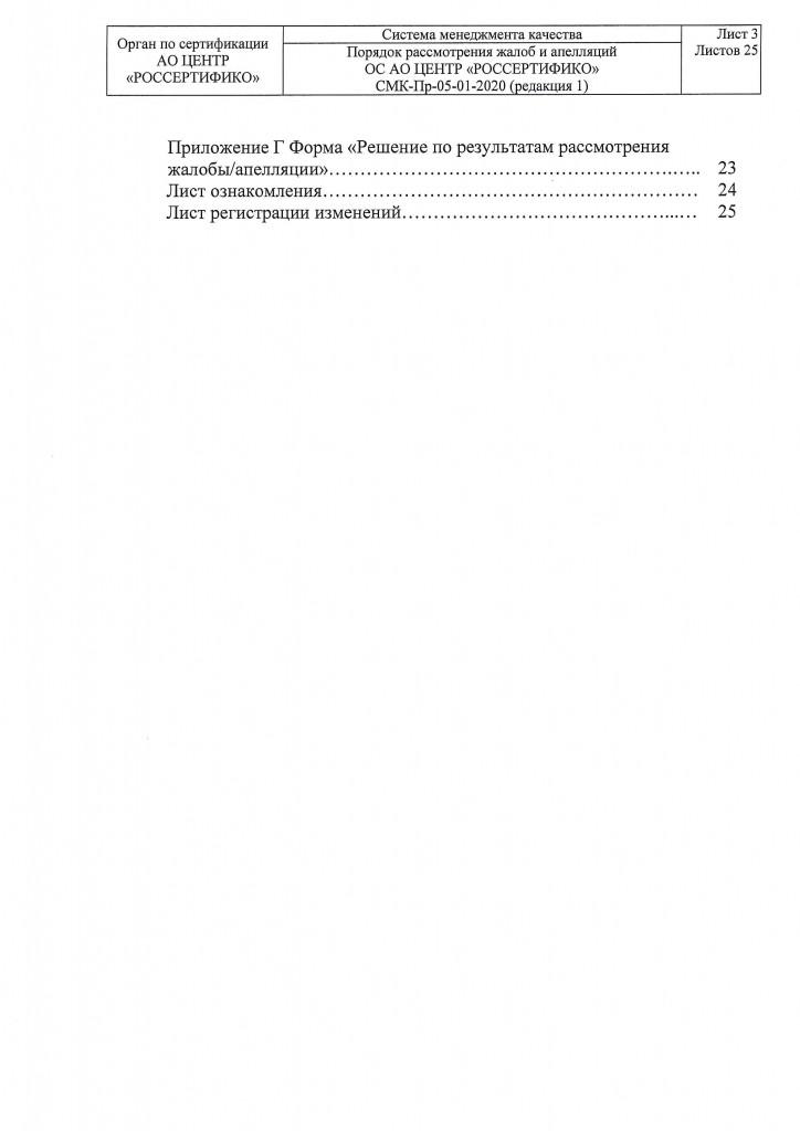 Комиссия по жалобам и аппеляциям-2