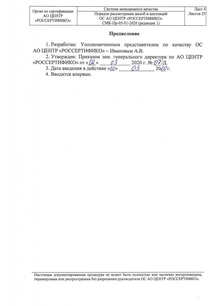 Комиссия по жалобам и аппеляциям-3