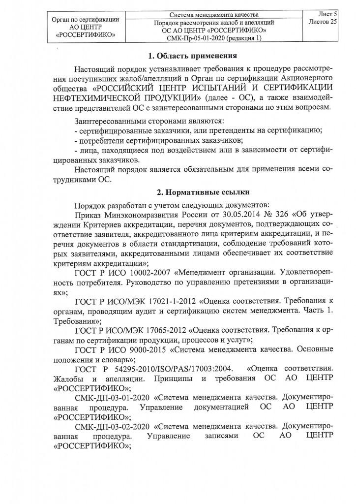 Комиссия по жалобам и аппеляциям-4