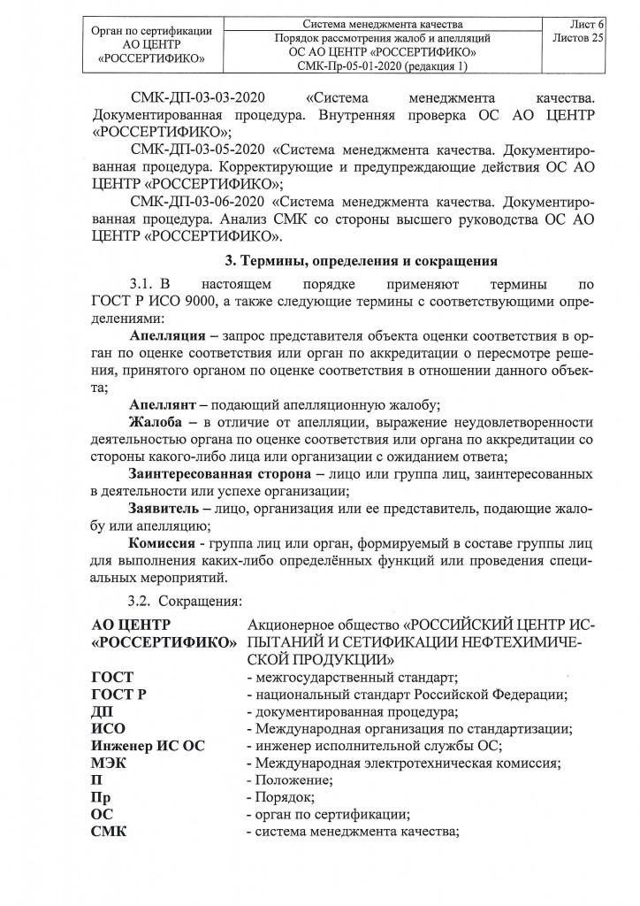 Комиссия по жалобам и аппеляциям-5