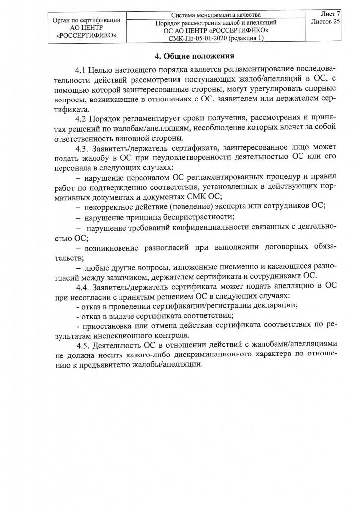 Комиссия по жалобам и аппеляциям-6