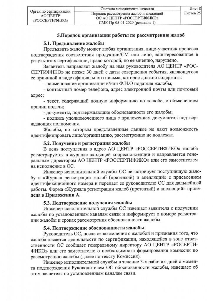 Комиссия по жалобам и аппеляциям-7