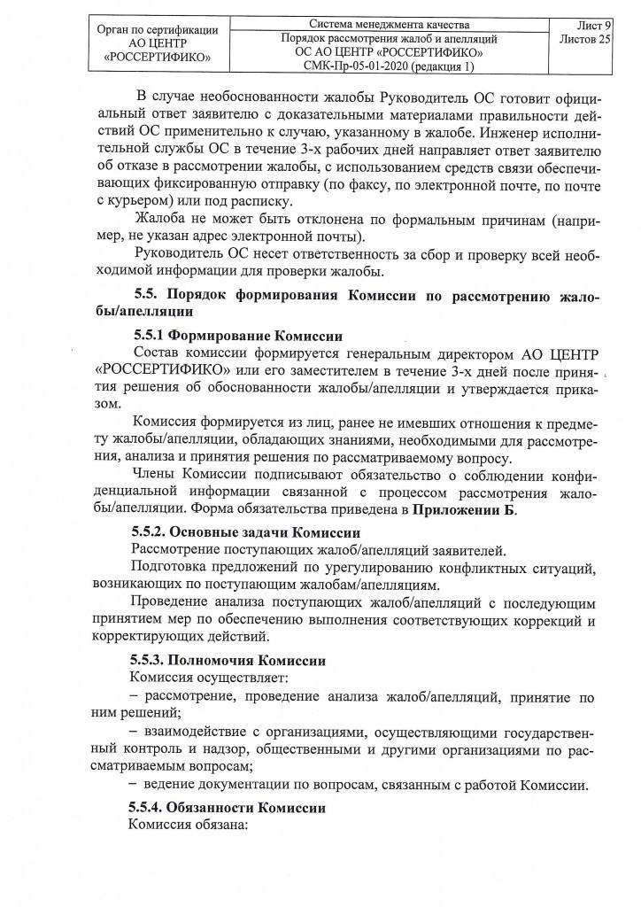 Комиссия по жалобам и аппеляциям-8