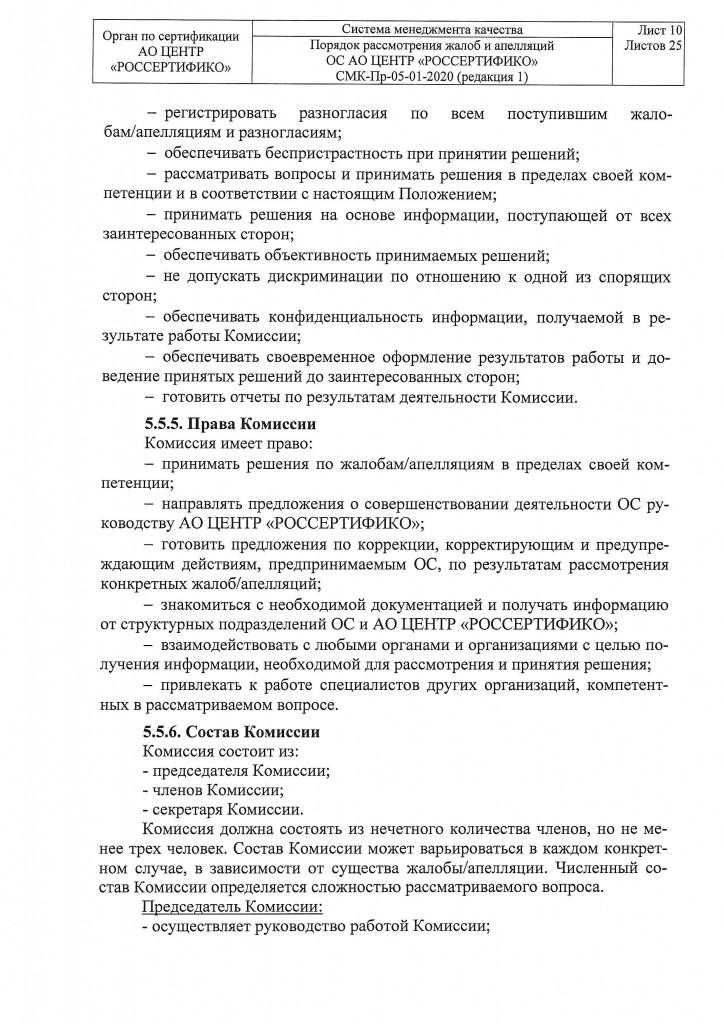 Комиссия по жалобам и аппеляциям-9