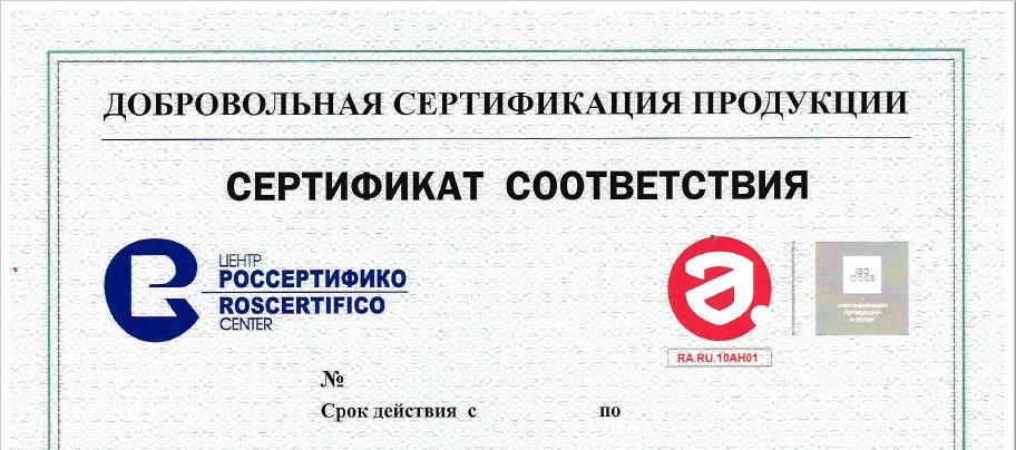 Пример использования знака (продукция)